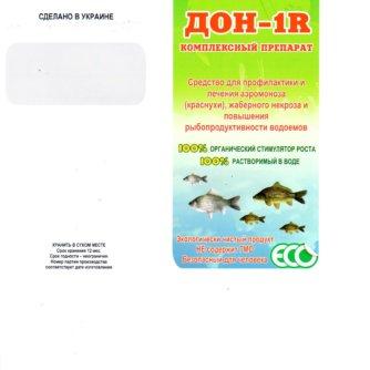 [:ua]Засіб для профілактики та лікування краснухи у риб, зяберного некрозу та підвищення рибопродуктивності водойм[:ru]Средство для профилактики и лечения краснухи у рыб, жаберного некроза и повышения рыбопродуктивности водоемов[:]