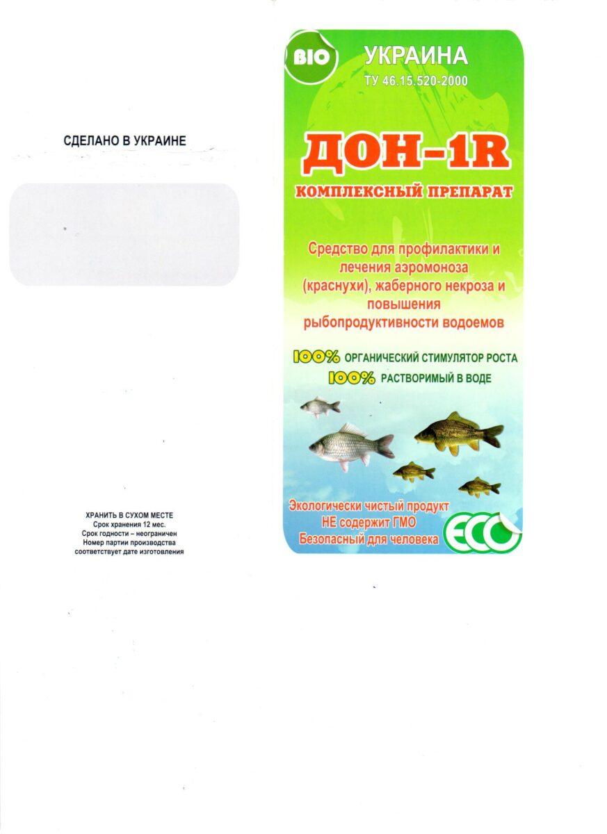Средство для профилактики и лечения краснухи у рыб, жаберного некроза и повышения рыбопродуктивности водоемов