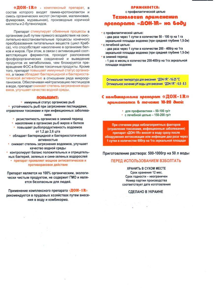 Засіб для профілактики та лікування краснухи у риб, зяберного некрозу та підвищення рибопродуктивності водойм
