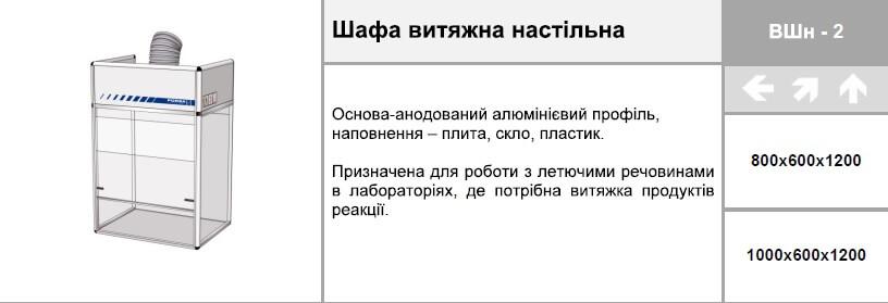 Шафа витяжна настільна ВШн-2