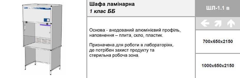 Шафа ламінарна 1 клас ББ ШЛ-1.1в