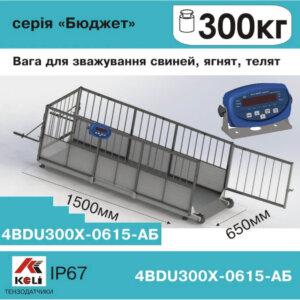 Весы для свиней 4BDU300Х-0615 3AБ