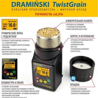 [:ua]Вологомір для зерна TwistGrain[:ru]Влагомер для зерна TwistGrain[:]