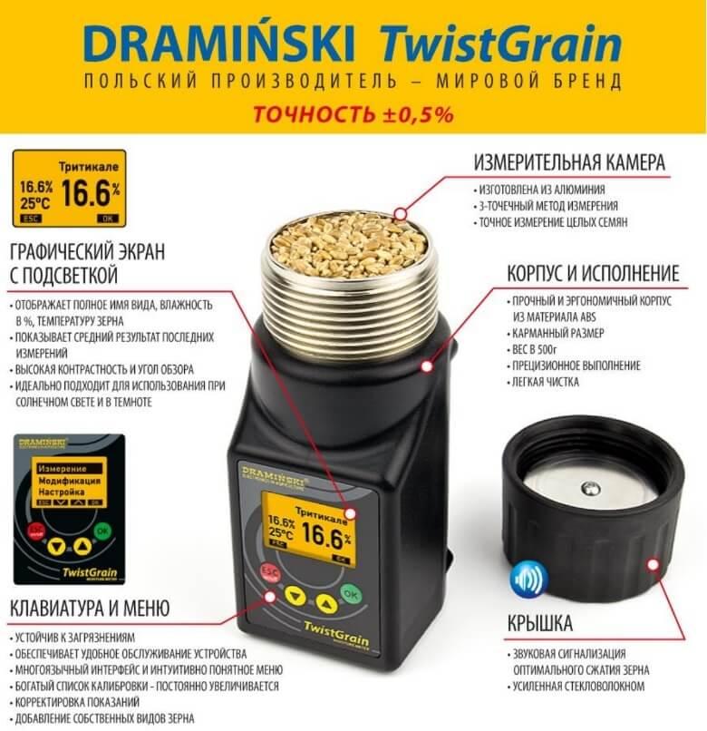 Влагомер для зерна TwistGrain
